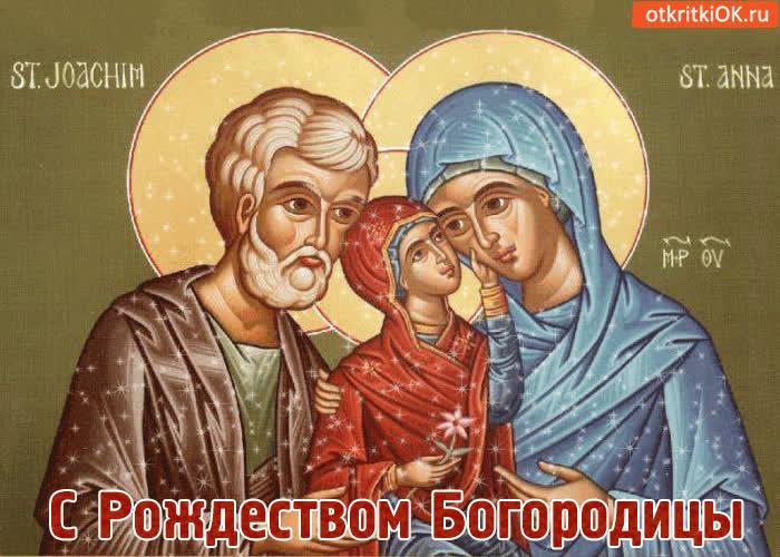С Рождеством Богородицы - скачать бесплатно на otkrytkivsem.ru