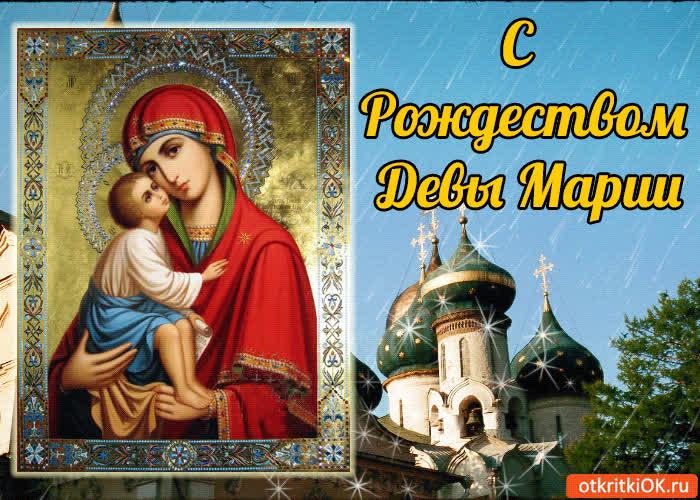 С Рождеством Девы Марии - скачать бесплатно на otkrytkivsem.ru