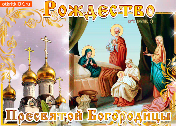 С Рождеством Пресвятой Богородицы - скачать бесплатно на otkrytkivsem.ru