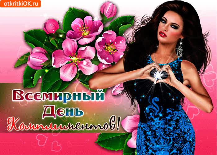 С всемирным днем комплиментов - скачать бесплатно на otkrytkivsem.ru