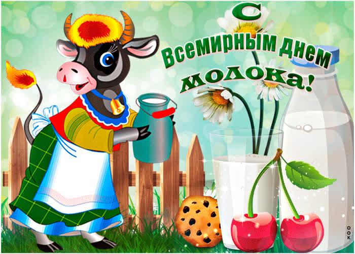 С всемирным днем молока поздравляю - скачать бесплатно на otkrytkivsem.ru