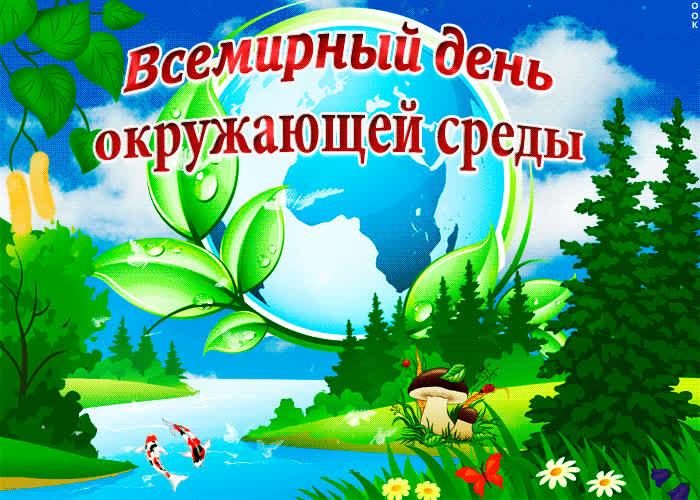 С всемирным днем окружающей среды - скачать бесплатно на otkrytkivsem.ru