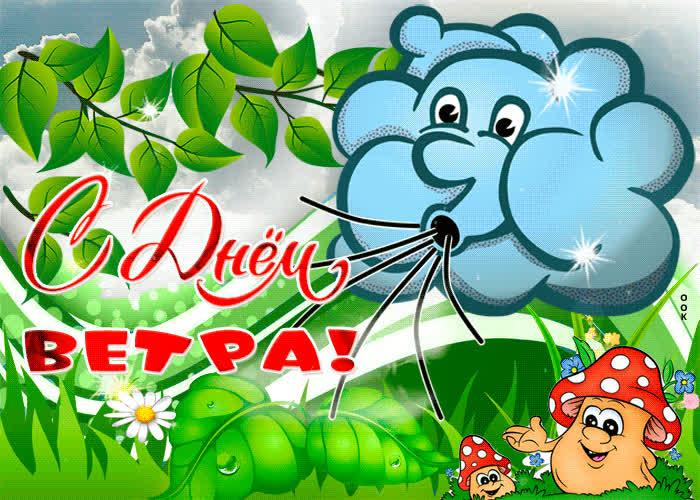 С всемирным днем ветра поздравляю - скачать бесплатно на otkrytkivsem.ru