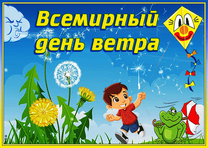 С всемирным днем ветра - скачать бесплатно на otkrytkivsem.ru