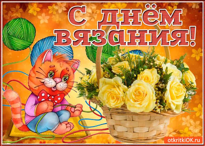 С всемирным днем вязания - скачать бесплатно на otkrytkivsem.ru
