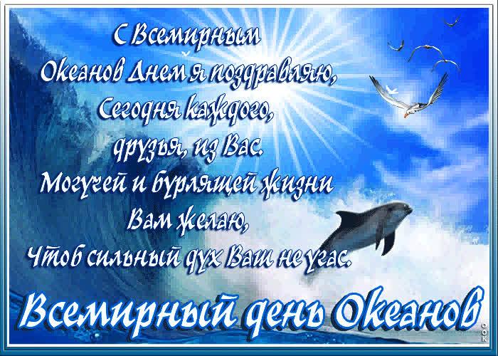 С всемирным океанов днем я поздравляю - скачать бесплатно на otkrytkivsem.ru