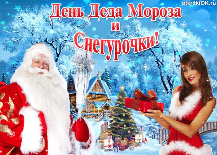 Сегодня будем праздновать день деда мороза и снегурочки - скачать бесплатно на otkrytkivsem.ru
