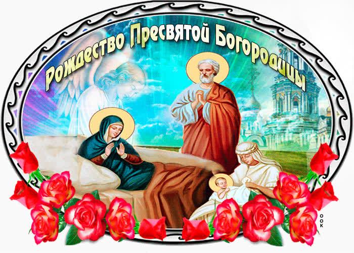 Сегодня день Рождества Пресвятой Богородицы - скачать бесплатно на otkrytkivsem.ru