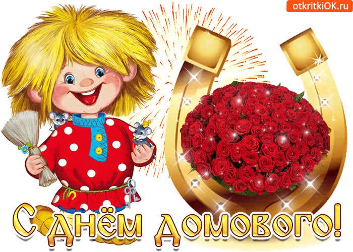 Сегодня праздник Домового - скачать бесплатно на otkrytkivsem.ru