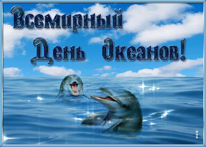 Сегодня прекрасный день океанов - скачать бесплатно на otkrytkivsem.ru