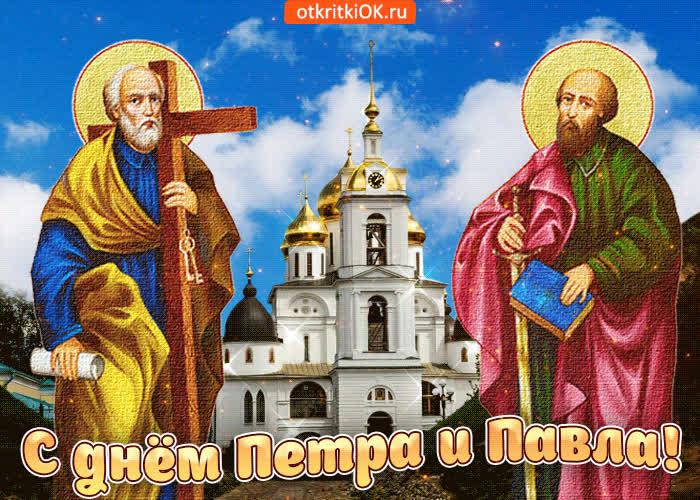Со светлым праздником Петра и Павла поздравляю - скачать бесплатно на otkrytkivsem.ru