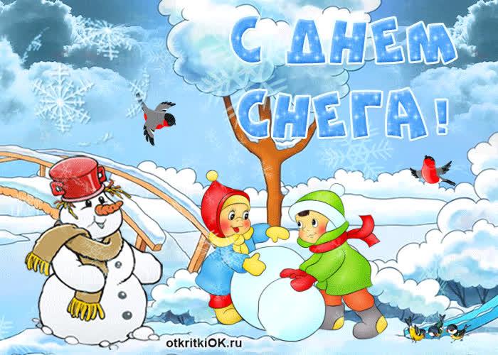 Со всемирным днем снега - скачать бесплатно на otkrytkivsem.ru
