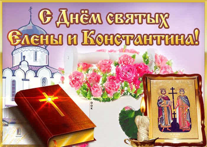 Спешу поздравить с днем святых Елены и Константина - скачать бесплатно на otkrytkivsem.ru