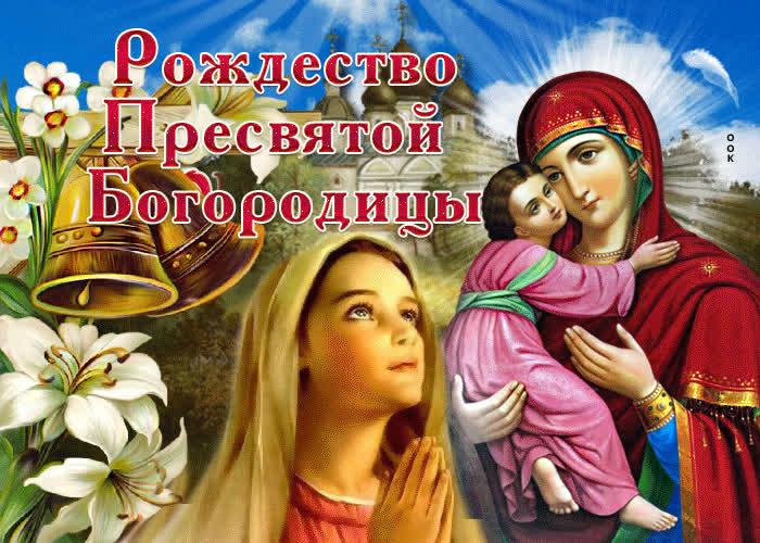 Светлое поздравление с Рождеством Пресвятой Богородицы - скачать бесплатно на otkrytkivsem.ru