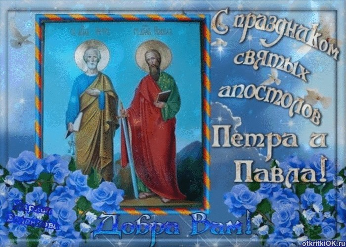 Святой Апостол Пётр и Павел - скачать бесплатно на otkrytkivsem.ru