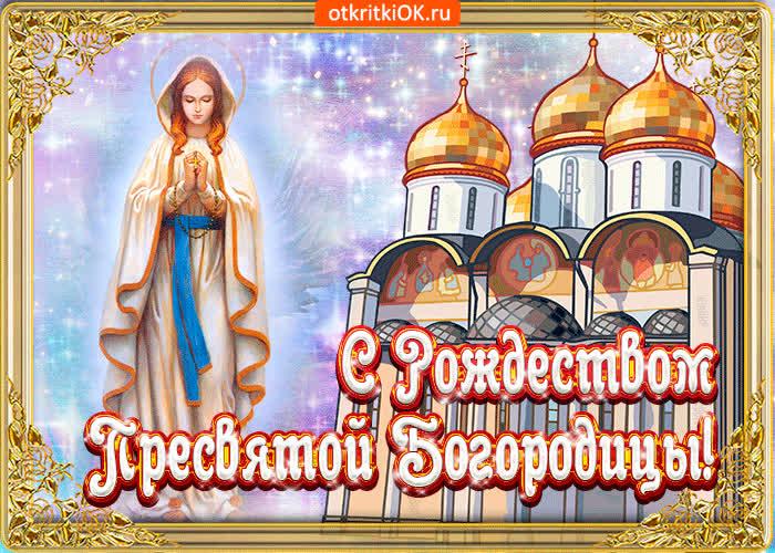 Святой праздник Рождества Богородицы - скачать бесплатно на otkrytkivsem.ru
