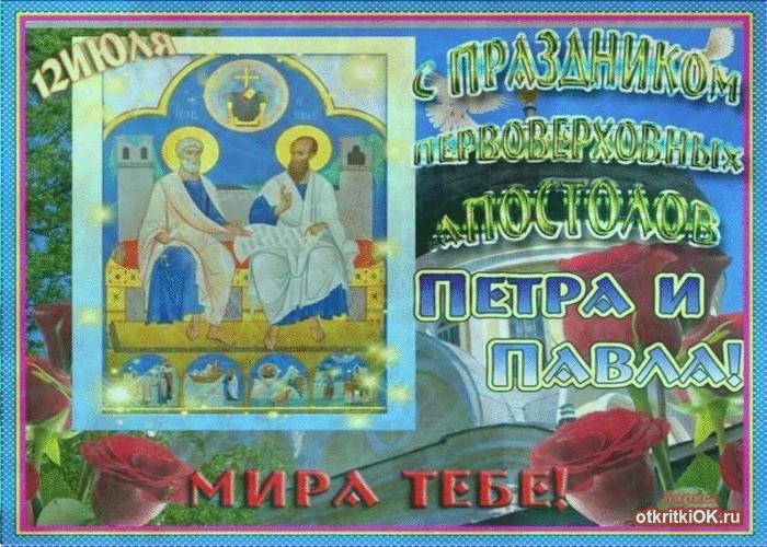 Святые Апостолы Пётр и Павел - скачать бесплатно на otkrytkivsem.ru