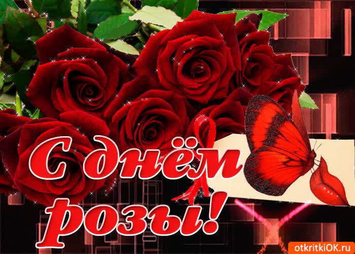 Тебе поздравление с днем розы - скачать бесплатно на otkrytkivsem.ru