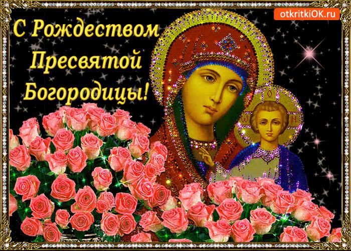 Тебе в день Рождества Пресвятой Богородицы - скачать бесплатно на otkrytkivsem.ru
