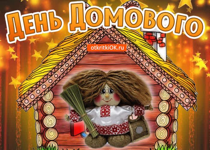 Тебя с днем домового я хочу поздравить - скачать бесплатно на otkrytkivsem.ru