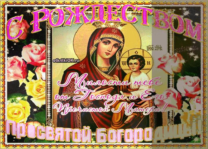 В честь Рождества Пресвятой Богородицы - скачать бесплатно на otkrytkivsem.ru