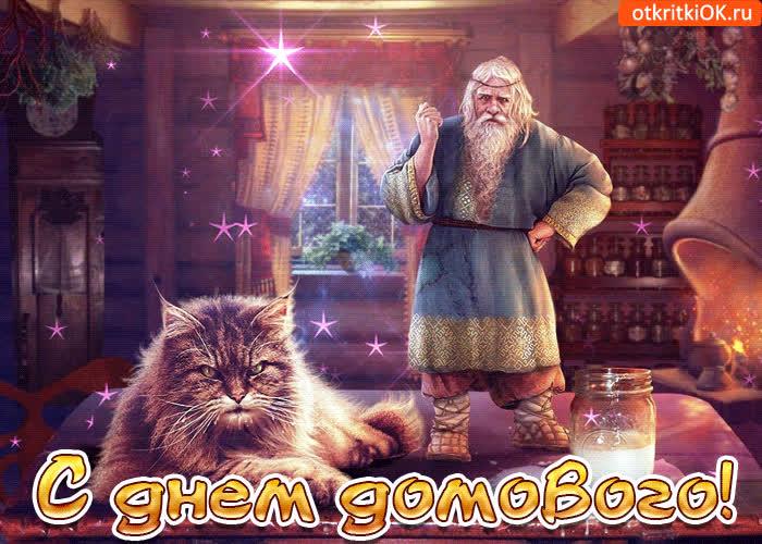 В День домового вас поздравляю - скачать бесплатно на otkrytkivsem.ru