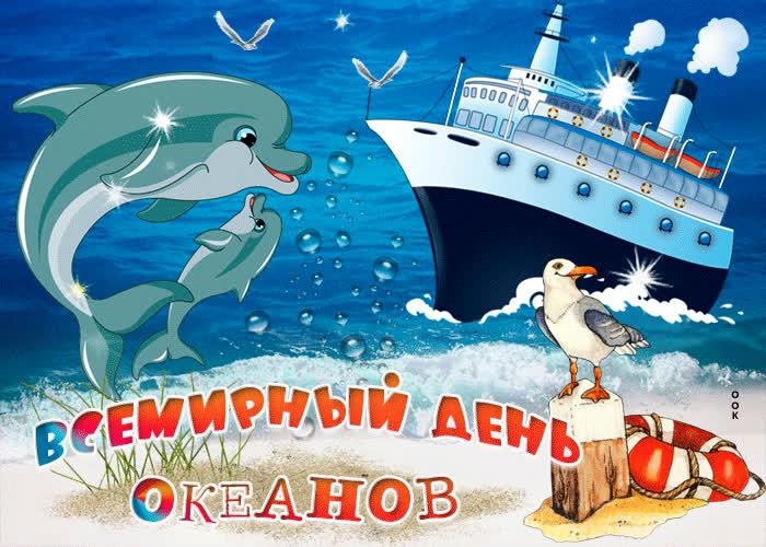 В день океанов поздравляю тебя - скачать бесплатно на otkrytkivsem.ru