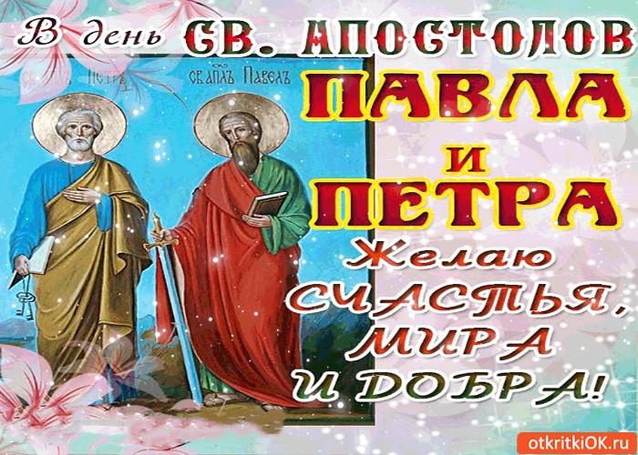 В день св. апостолов Павла и Петра желаю счастья и добра - скачать бесплатно на otkrytkivsem.ru