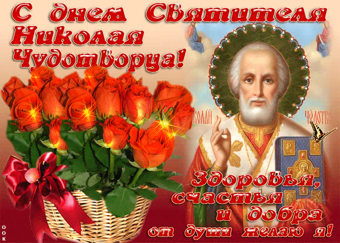 В День Святого Николая пожелать хочу добра - скачать бесплатно на otkrytkivsem.ru