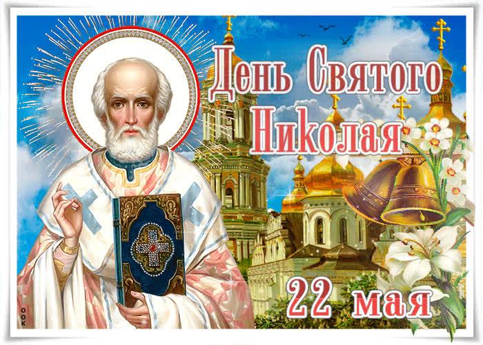 В день Святого Николая - скачать бесплатно на otkrytkivsem.ru