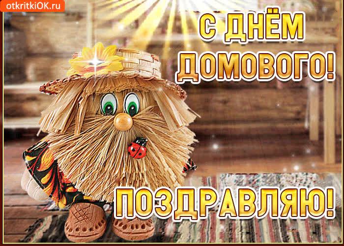 В каждом доме и квартире проживает домовой - скачать бесплатно на otkrytkivsem.ru