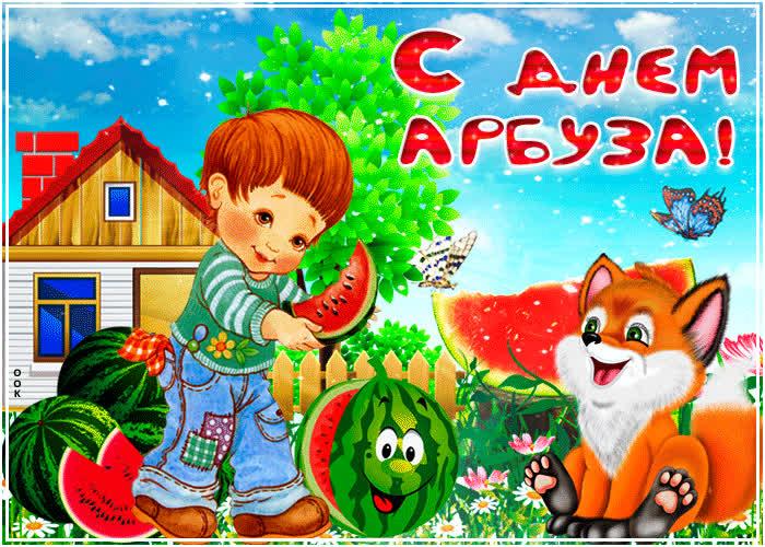 Вкусного праздника арбуза - скачать бесплатно на otkrytkivsem.ru
