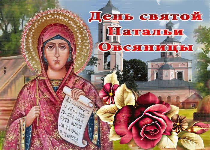 Всех благ в день Святой Натальи Овсяницы - скачать бесплатно на otkrytkivsem.ru