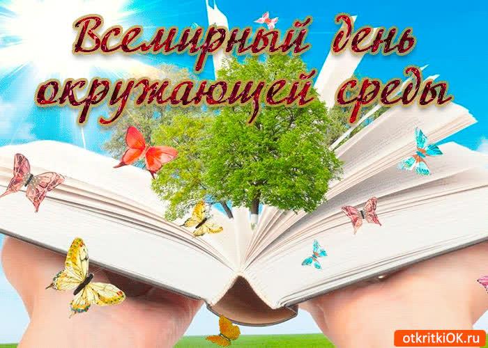 Всемирный день окружающей среды - скачать бесплатно на otkrytkivsem.ru
