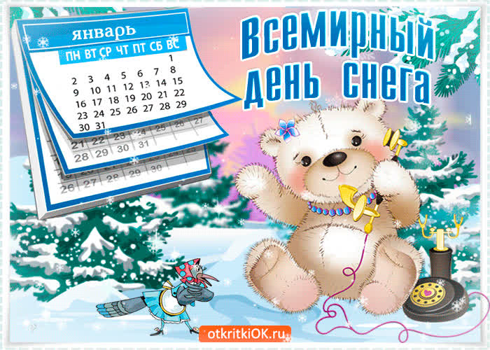 Всемирный день снега сегодня поздравляю - скачать бесплатно на otkrytkivsem.ru