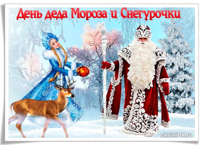 Желаю тебе зимнего настроения - скачать бесплатно на otkrytkivsem.ru