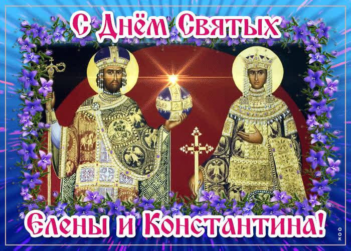 Живая открытка с днем святых Елены и Константина - скачать бесплатно на otkrytkivsem.ru