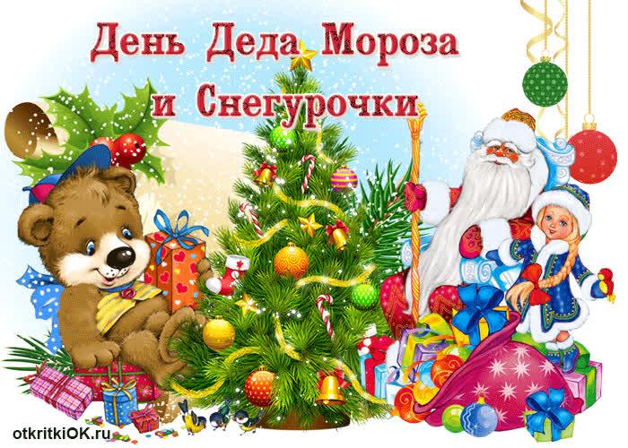 Зимнего настроения в такой прекрасный праздник - скачать бесплатно на otkrytkivsem.ru